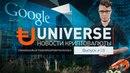 Universe News 018 Consensus Blue Frontiers Креветки Google