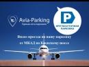 Видео проезда Avia Parking Внуково по Киевскому шоссе
