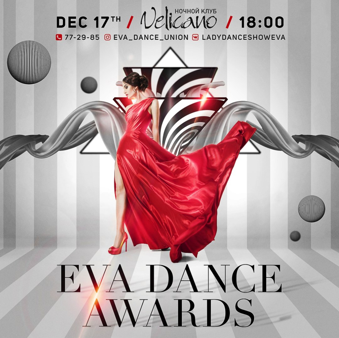 Афиша Хабаровск 17.12 EVA DANCE AWARDS Velicano