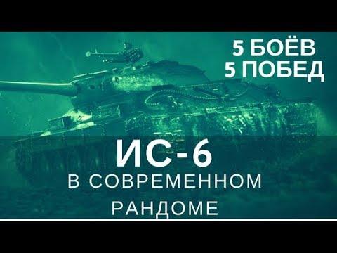 [WoT Blitz] 5 боёв на ИС-6   5 fights on is-6.