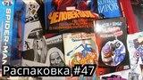 Распаковка комиксов, фигурок, книг, манги 47 Новинки и олдскул. Обзор