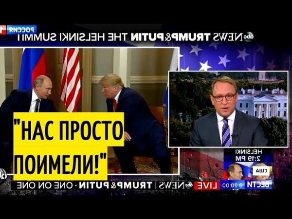 Слабак и предатель! После встречи с Путиным американские СМИ обвинили Трампа в госизмене! Срочно!