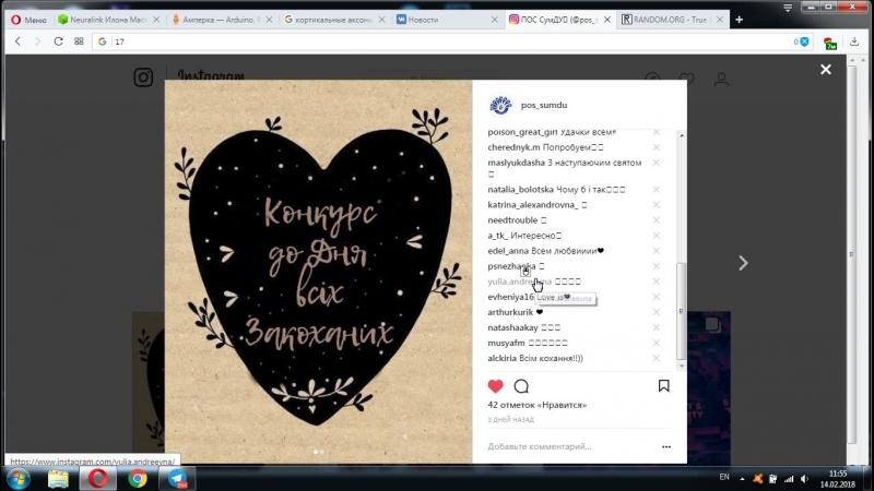 Розіграш сертифікату Львівської Майстерні Шоколаду в День Закоханих