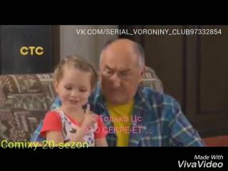 Voroniny ° Comixy - 20 - sezon ° -
