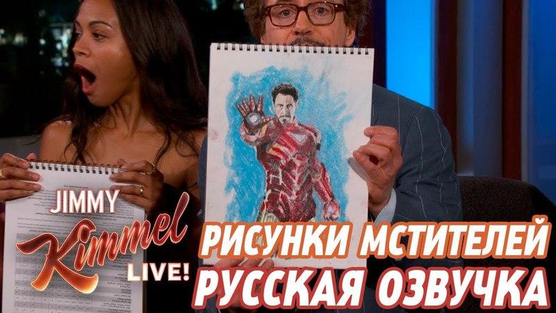 Актёры Мстителей рисуют своих героев на шоу | Джимми Киммел на русском