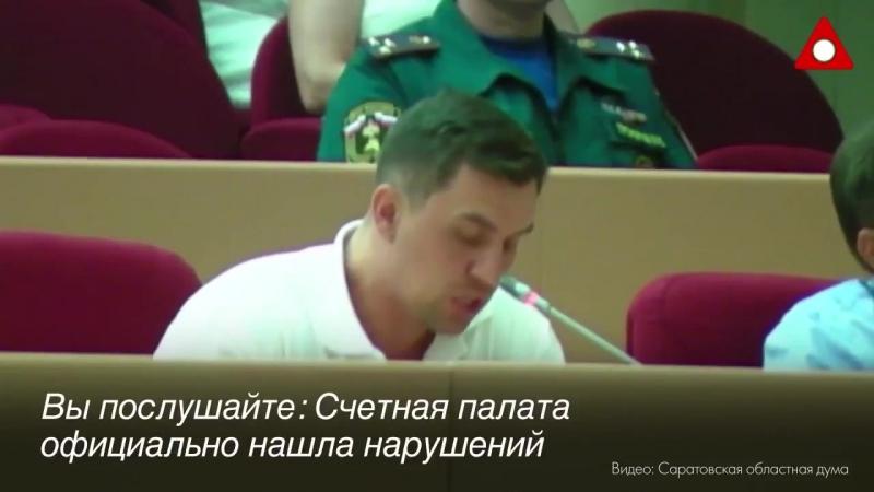 Выступление депутата Саратовской областной думы от КПРФ Николая Бондаренко.mp4