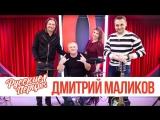 Дмитрий Маликов в утреннем шоу