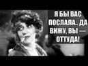 Ф. Г. Раневская, - Я бы вас послала