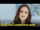 Кристина Никитина-Шин. «За кадром ТБН»