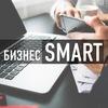 Бизнес Smart Ижевск [Бухгалтерия]
