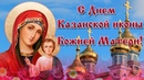 С Днем Казанской иконы Божией Матери 21 июля