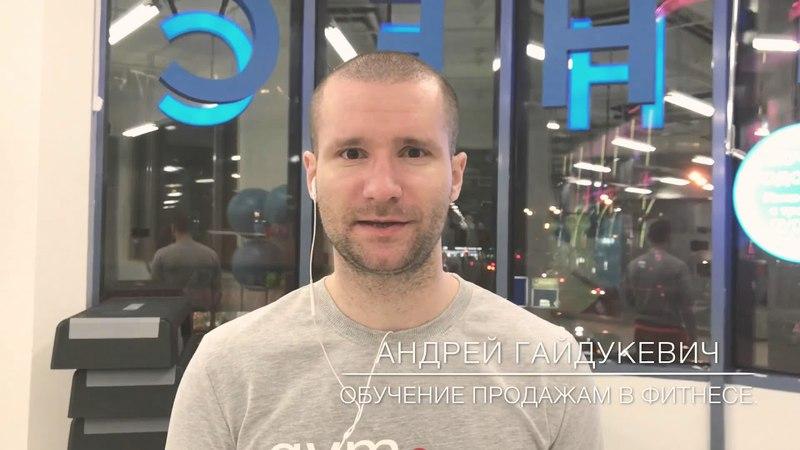 Андрей Гайдукевич - Обучение продажам в фитнесе. » Freewka.com - Смотреть онлайн в хорощем качестве