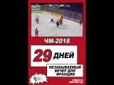 29 дней до старта ЧМ-2018
