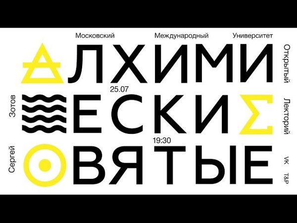 Алхимические святые. Сергей Зотов. Лекция. «Страдающее Средневековье»