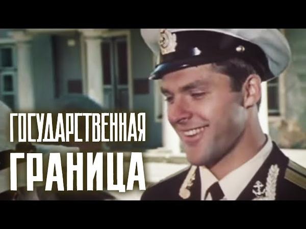 Государственная граница Фильм 2 Мирное лето 21 го года 2 серия 1980 Золотая коллекция