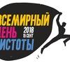 «Сделаем!2018» в Петербурге и Ленобласти