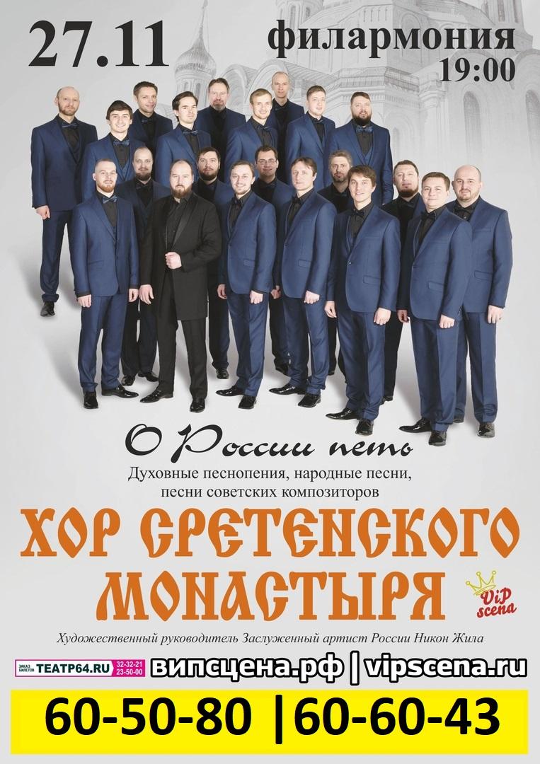Афиша Саратов Хор Сретенского Монастыря в Саратове/Филармония
