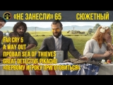 «Не занесли» #65. Far Cry 5, Ready Player One, A Way Out и Sea of Thieves