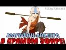 Марафон Аватара! 1 Легенда об Аанге . 2 Легенда о Корре