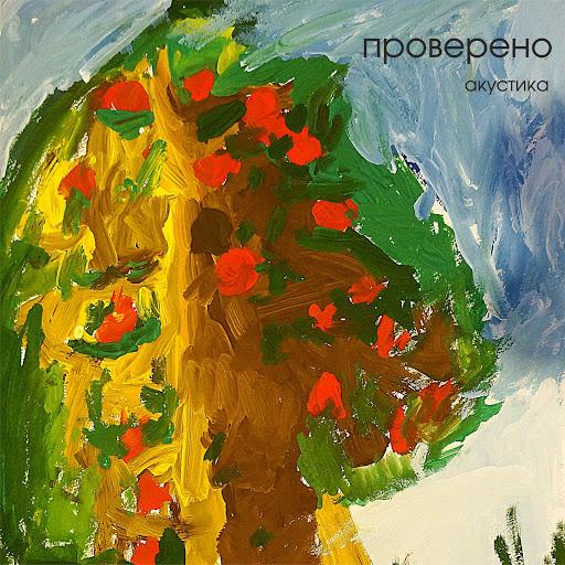 Проверено альбом Акустика