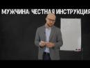 МУЖЧИНА честная инструкция_120418