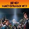 """Вечера НАСТОЛОК в котокафе """"ТерраКОТ"""""""