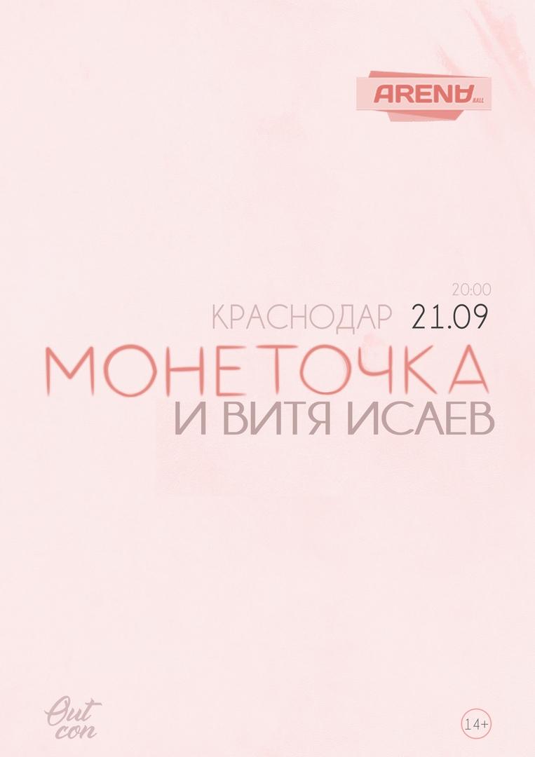 Афиша Краснодар МОНЕТОЧКА / 21 сентября / Краснодар / ARENA HALL