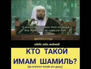 Кто такой Имам Шамиль?