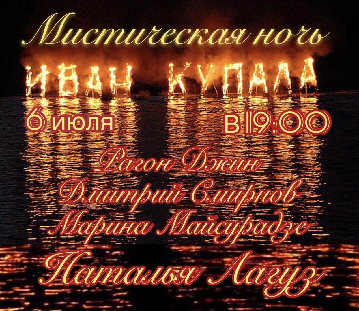 Афиша Ростов-на-Дону Мистическая ночь. Иван Купала