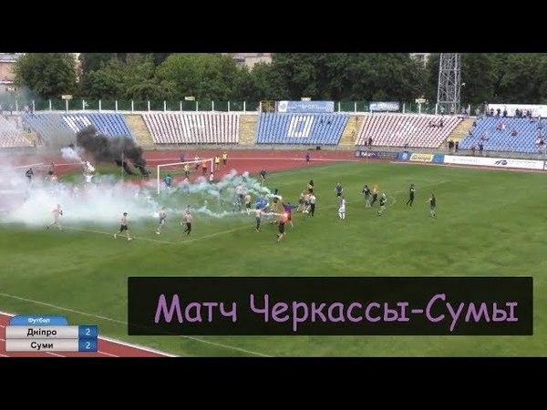 Футбол в Черкассах Чем закончился матч ФК Черкасский Днипро с ФК Сумы