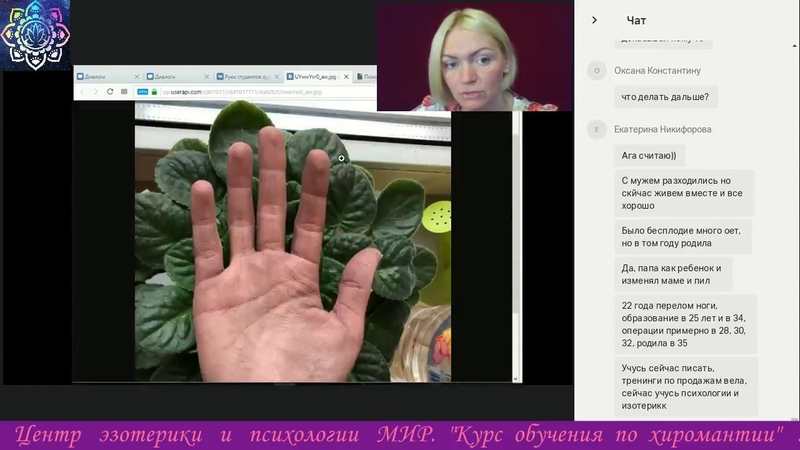 Хиромантия анализ рук 1