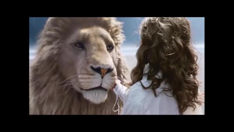 в вашем мире я зовусь иначе Лев Аслан Хроники Нарнии