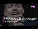 Стас Пьеха ft. Ms.Sounday - Листы календаря