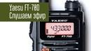 Yaesu FT 70D Моё мнение о радиостанции Слушаем эфир на большую антенну