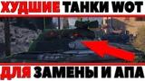 ЭТИ ТАНКИ 10ЛВЛ ДОЛЖНЫ АПАТЬ ИЛИ ЗАМЕНЯТЬ, НЕ ВЗДУМАЙ ИХ ПРОДАВАТЬ! НО И НЕ КАЧАЙ ИХ world of tanks