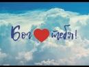 Бог тебя любит Jesus loves you