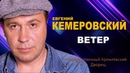 Евгений Кемеровский - Ветер (ШАНСОН ГОДА 2018)