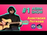 ASMASHOW #1| Анастасия Лоткова - о еде, песочнице и КВН