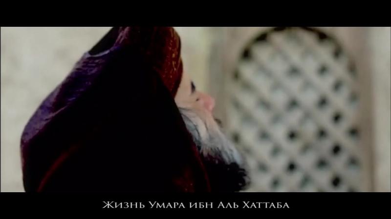 83) Жизнь Умара ибн Аль Хаттаба