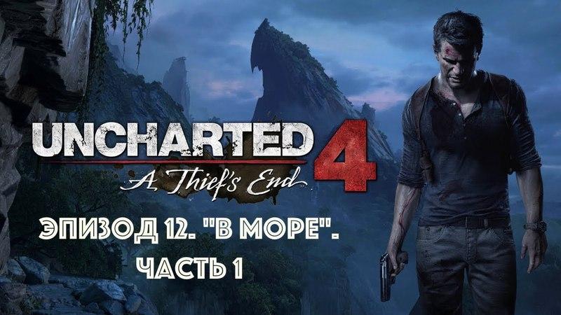 Прохождение игры Uncharted 4: A Thief's End. Эпизод 12.