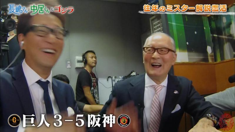 2017.12.28 Nagashima-san to nakai kun