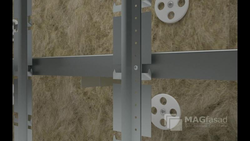 Наглядный процесс монтажа фасадной системы MAGfasad-010Brickline