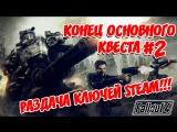 [XB1|RUS|ENG] Fallout 4: КОНЕЦ ОСНОВНОГО КВЕСТА #2 + РАЗДАЧА КЛЮЧЕЙ STEAM