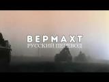 Sabaton - Wehrmacht - Русский перевод _ Субтитры