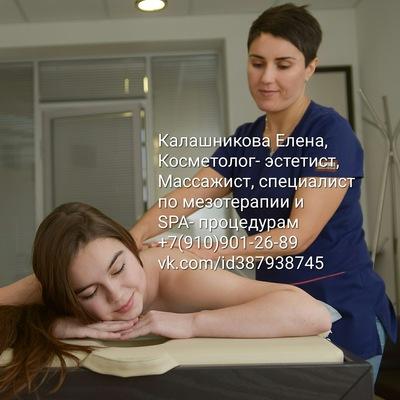 Калашникова Елена