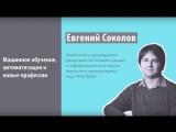 Евгений Соколов. Машинное обучение, автоматизация и новые профессии