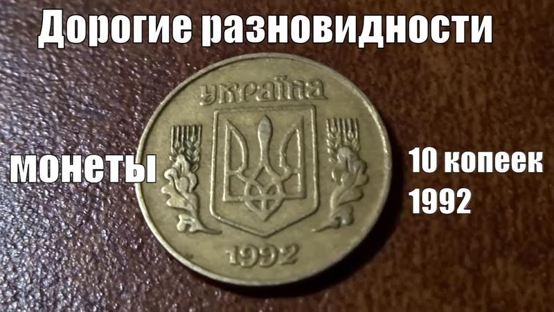 Монета 10 копеек 1992 Как найти разновидности ценой 10 тыс рублей
