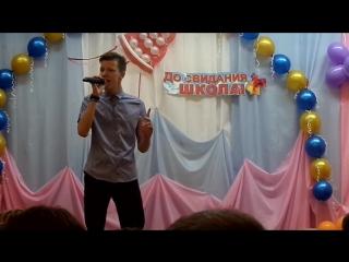 Александр Морозов - Выпускной (Кавер версия песни группы 140 ударов в минуту)