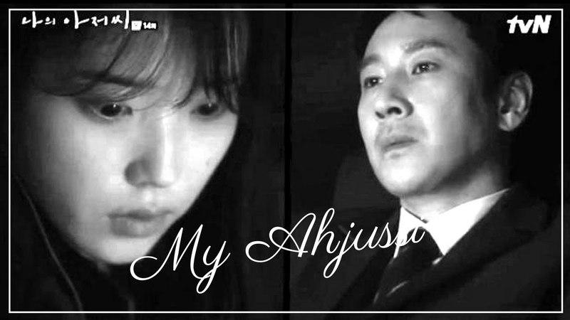 My Ahjussi [Park Dong-hoon Lee Ji-an]