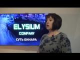 Маркетинг Компании Элизиум! Сколько можно заработать